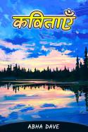 Abha Dave द्वारा लिखित  कविताएँ बुक Hindi में प्रकाशित