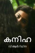 കനിഹ by വി.ആർ.റിഥിന in Malayalam