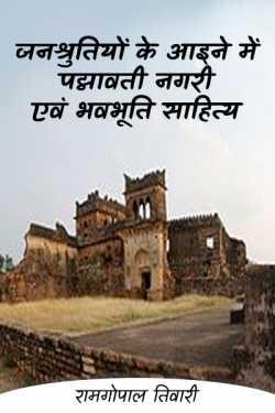 रामगोपाल तिवारी द्वारा लिखित  जनश्रुतियों के आइने में पद्मावती नगरी एवं भवभूति साहित्य बुक Hindi में प्रकाशित