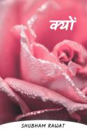 क्यों by Shubham Rawat in Hindi