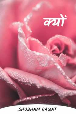 Why my man why by Shubham Rawat in Hindi