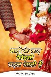 शादी के बाद जिंदगी बदल जाती है