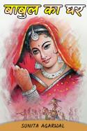Sunita Agarwal द्वारा लिखित  बाबुल का घर बुक Hindi में प्रकाशित