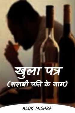 Open Letter (In the name of an alcoholic husband) by Alok Mishra in Hindi