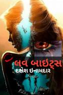 લવ બાઇટ્સ - પ્રકરણ-22 by Dakshesh Inamdar in Gujarati