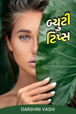 Beauty tips by Darshini Vashi in Gujarati