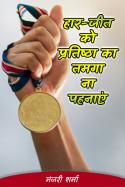 मंजरी शर्मा द्वारा लिखित  हार-जीत को प्रतिष्ठा का तमगा ना पहनाएं बुक Hindi में प्रकाशित