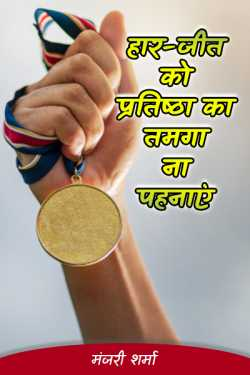 Do not wear defeat and fame by मंजरी शर्मा in Hindi