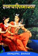 ramgopal bhavuk द्वारा लिखित  रामचरितमानस-रत्नावली का मानस बुक Hindi में प्रकाशित