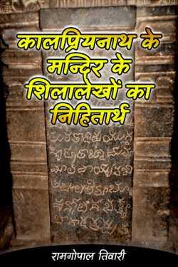 KALPRIYNATH MANDIR KE SHILALEKHOM KA ADHYYN by रामगोपाल तिवारी in Hindi