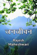 Rajesh Maheshwari द्वारा लिखित  जनजीवन - 3 बुक Hindi में प्रकाशित