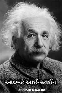આલ્બર્ટ આઈન્સ્ટાઈન - 10 - છેલ્લો ભાગ