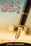 Neerja Hemendra द्वारा लिखित  जी हाँ, मैं लेखिका हूँ - 8 बुक Hindi में प्रकाशित