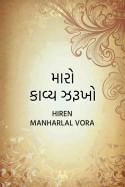Hiren Manharlal Vora દ્વારા મારો કાવ્ય ઝરૂખો ભાગ :08 ગુજરાતીમાં