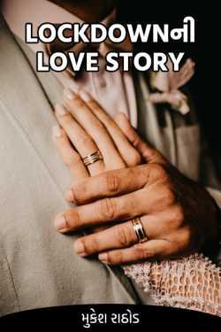 મુકેશ રાઠોડ દ્વારા Lockdown ની Love Story ગુજરાતીમાં