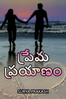 Love Journey - 1 by Surya Prakash in Telugu