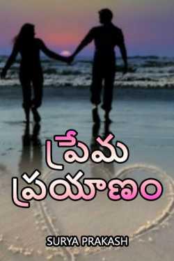 Love journey - 5 by Surya Prakash in Telugu