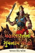 મહાભારત નો ગુમનામ યોદ્ધો by જયપાલ સિંહ જાડેજા in Gujarati