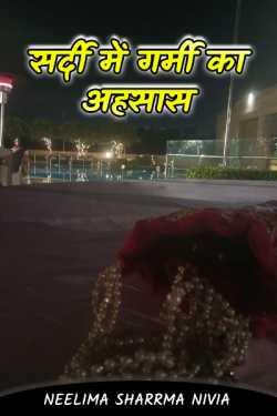Sardi men garmi ka ahsas by Neelima Sharrma Nivia in Hindi