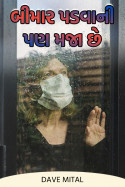 DAVE MITAL દ્વારા બીમાર પડવાની પણ મજા છે ગુજરાતીમાં