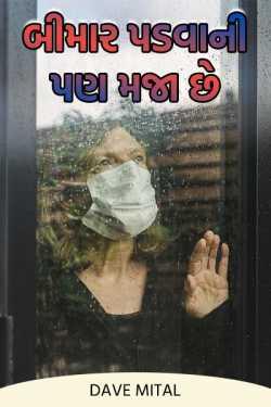Getting sick is also fun by DAVE MITAL in Gujarati