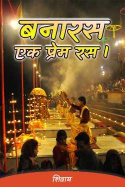 Banaras - One Love Juice. by शिवाय in Hindi