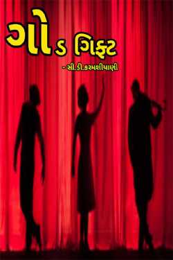 God's gift by C.D.karmshiyani in Gujarati