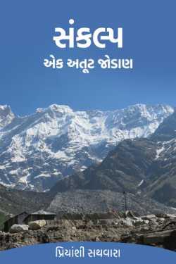 Resolution - the unbreakble bond - 1 by પ્રિયાંશી સથવારા આરિયા in Gujarati