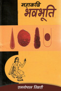 आत्मकथ्य शैली में भवभूति by रामगोपाल तिवारी in Hindi