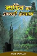 नागिन का आखरी इंतकाम - भाग -४ - अंतिम भाग by Appa Jaunjat in Hindi