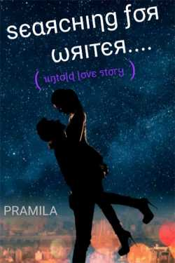 Searching for writer..... - 8 by pramila in English