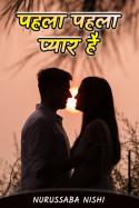 Nurussaba Nishi द्वारा लिखित  पहला पहला प्यार है। बुक Hindi में प्रकाशित