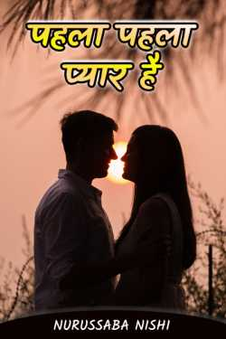 The first is the first love. by Nurussaba Nishi in Hindi
