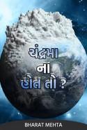 ચંદ્રમા ના હોત તો ????? by Bharat Mehta in Gujarati