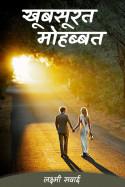 खूबसूरत मोहब्बत - भाग - 13 by लक्ष्मी सवाई in Hindi