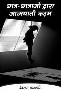 """बेदराम प्रजापति """"मनमस्त"""" द्वारा लिखित  छात्र-छात्राओं द्वारा आत्मघाती कदम बुक Hindi में प्रकाशित"""
