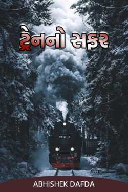 Train trip by Abhishek Dafda in Gujarati