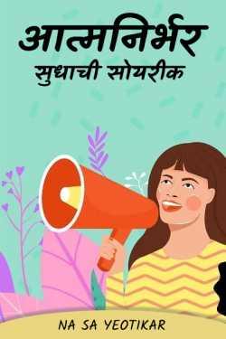 Soirik of self-reliant Sudha by Na Sa Yeotikar in Marathi