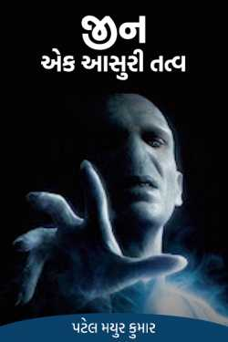A demonic element of the gene - 1 by પટેલ મયુર કુમાર in Gujarati