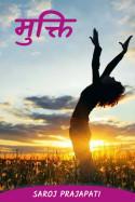 Saroj Prajapati द्वारा लिखित  मुक्ति बुक Hindi में प्रकाशित