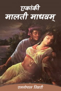 एकांकी-मालती माधवम् by रामगोपाल तिवारी in Hindi