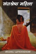 संतश्रेष्ठ महिला भाग १४ by Vrishali Gotkhindikar in Marathi