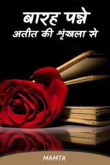 बारह पन्ने - अतीत की शृंखला से by Mamta in Hindi