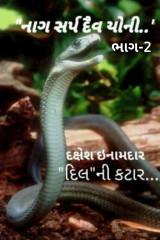 """""""દિલ""""ની કટાર..... by Dakshesh Inamdar in Gujarati"""