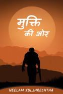 Neelam Kulshreshtha द्वारा लिखित  मुक्ति की ओर बुक Hindi में प्रकाशित