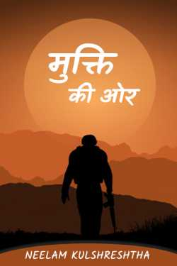 Towards liberation by Neelam Kulshreshtha in Hindi