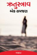 ઋતુસ્ત્રાવ એક સમજણ by અજ્ઞાત in Gujarati
