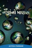 નેગ્યું નો માણસ - 1 by પરમાર રોનક in Gujarati