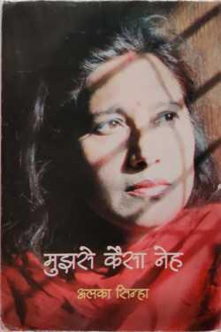 What kind of me- Alka Sinha by राजीव तनेजा in Hindi
