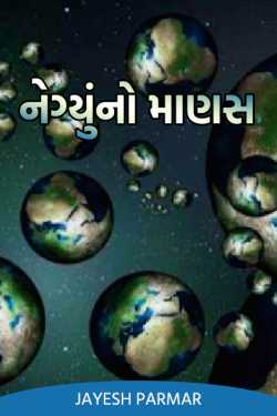 Nengyu no Maanas - 9 by પરમાર રોનક in Gujarati